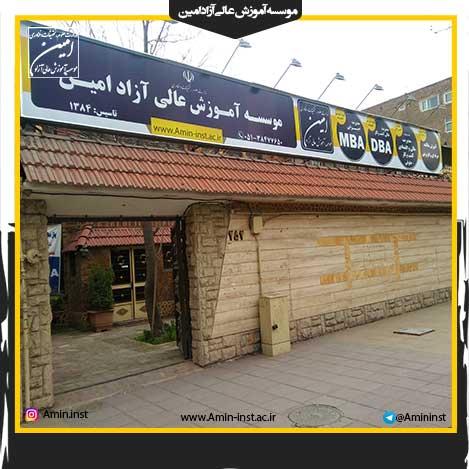 موسسه آموزش عالی آزاد امین مشهد