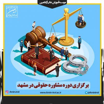 دوره مشاوره حقوقی در مشهد