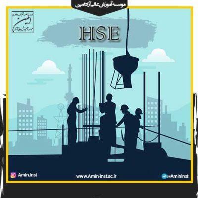 دوره HSE در مشهد