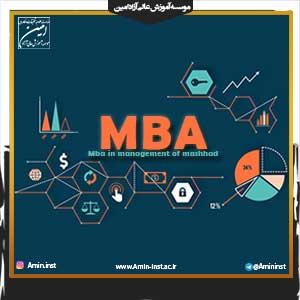 دوره مدیریت MBA در مشهد