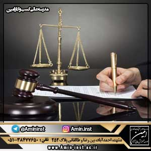 دوره مشاور حقوقی