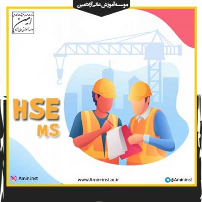 دوره HSE MS در مشهد