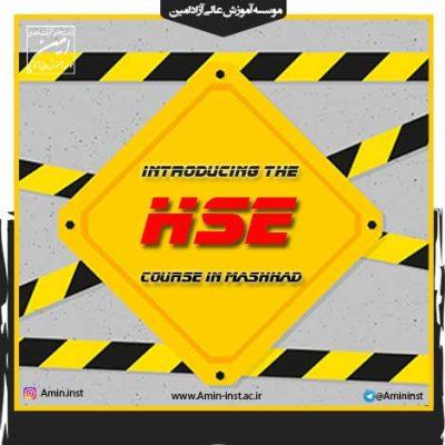 HSE در مشهد