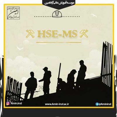 دوره (HSE) در مشهد