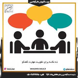 ده نکته برای تقویت مهارت گفتگو