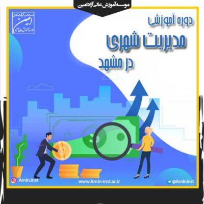 دوره آموزشی مدیریت شهری در مشهد