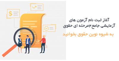 آزمون-حقوقی-در-مشهد