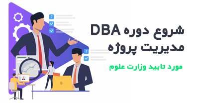 شروع-دوره-DBA-مدیریت-پروژه-در-مشهد