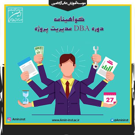 گواهینامه مدیریت پروژه