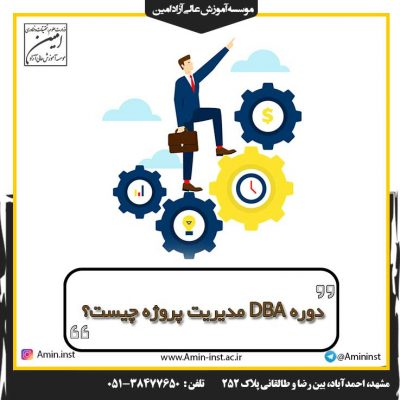 دوره DBA مدیریت پروژه