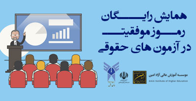 انجمن-علمی-حقوقی-دانشگاه-آزاد-اسلامی-مشهد--با-همکاری--موسسه-آموزش-عالی-آزاد-امین--برگزار-میکند.