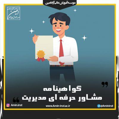 گواهینامه مشاور حرفه ای مدیریت