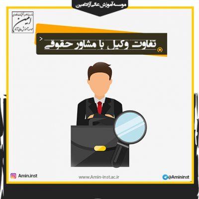 تفاوت وکیل با مشاور حقوقی
