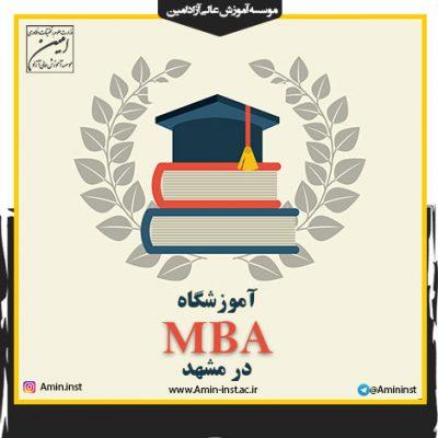 آموزشگاه MBA در مشهد