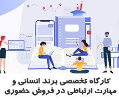 کارگاه-تخصصی-برند-انسانی-و-مهارت-ارتباطی-در-فروش-حضوری