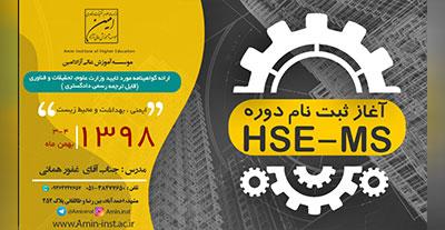 HSE-در-مشهد