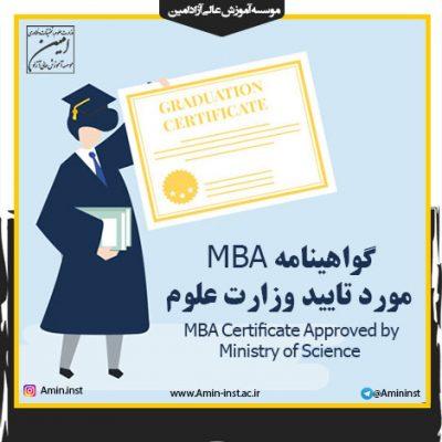 گواهینامه mba مورد تایید وزارت علوم