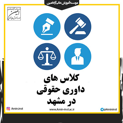 کلاس های داوری حقوقی در مشهد
