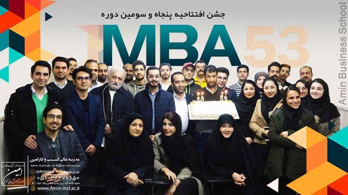 دوره MBA موسسه امین