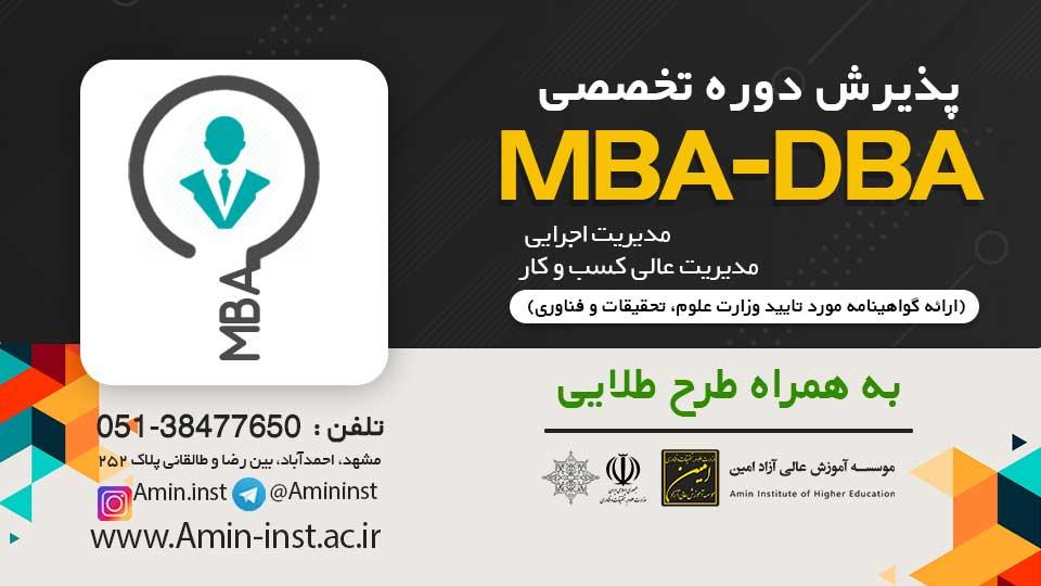 MBA-DBA-AMININST