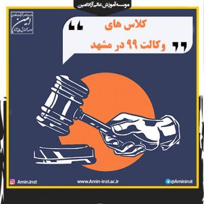 وکالت 99 در مشهد