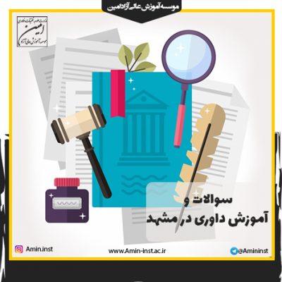 سوالات و آموزش داوری در مشهد