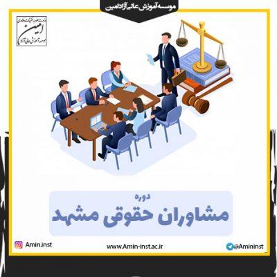 مشاوران حقوقی مشهد