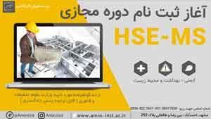 برگزاری کلاس مجازی HSE-MS