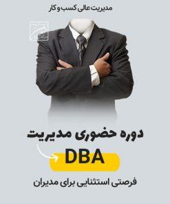 دوره-حضوری-مدیریت-DBA