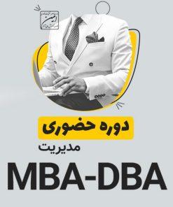 دوره حضوری MBA-DBA