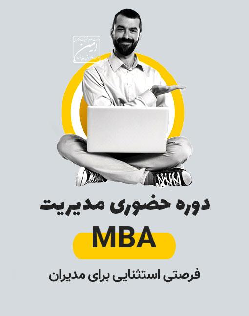 دوره-مدیریت-اجرایی-MBA-حضوری