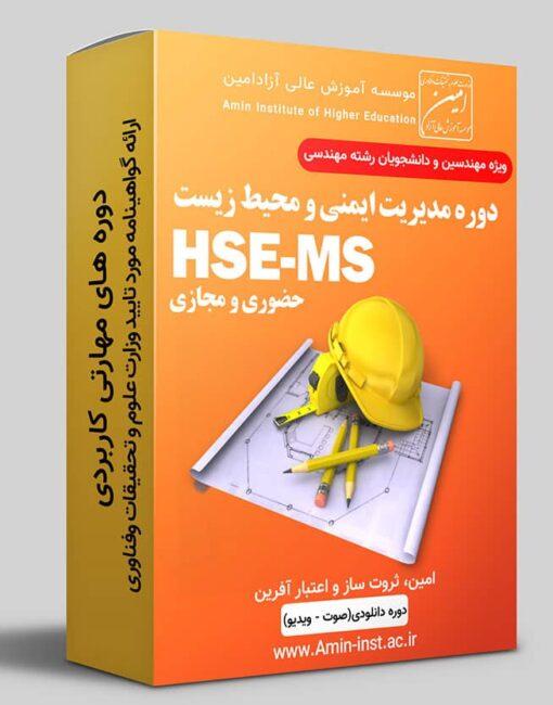 دوره hse-ms