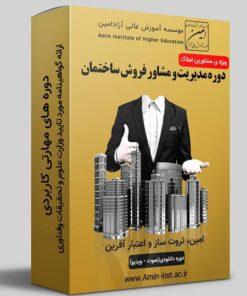 دوره-مدیریت-فروش-ساختمان-