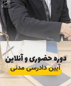 دوره آیین-دادرسی-مدنی_