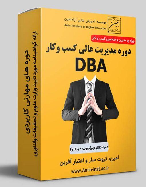 دوره آنلاین مدیریت dba