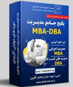 دوره مدیریت mba-dba