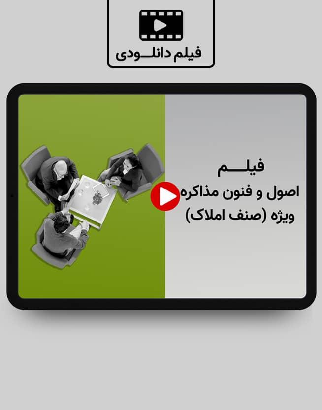 فیلم اصول وفنون مذاکرات ویژه (صنف املاک)