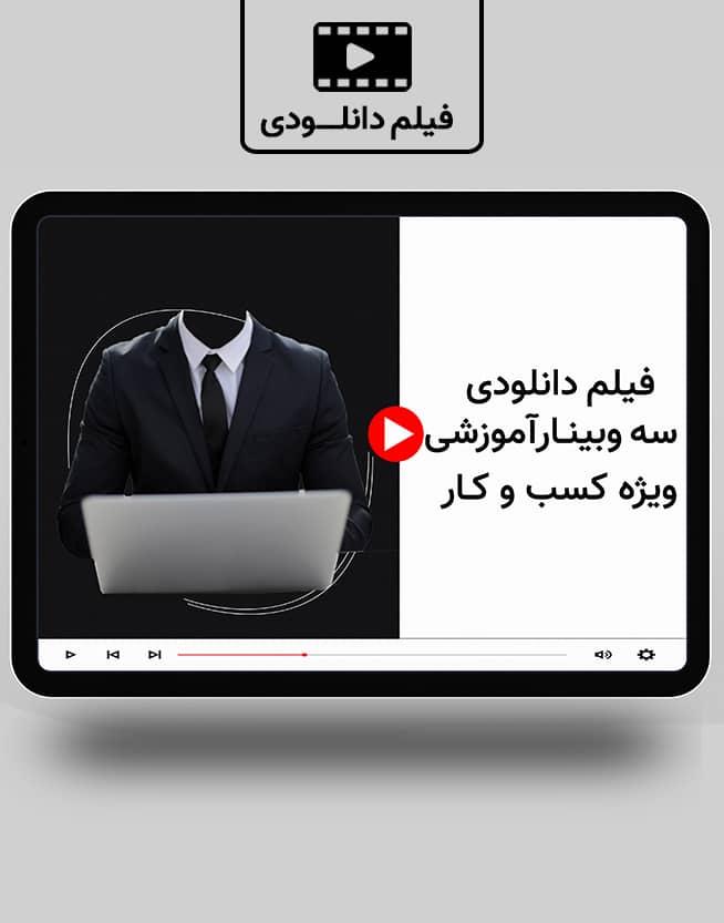 دانلود ویدیو سه وبینار آموزشی ویژه کسب و کار